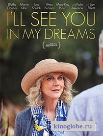 Смотреть фильм Я увижу тебя в своих снах
