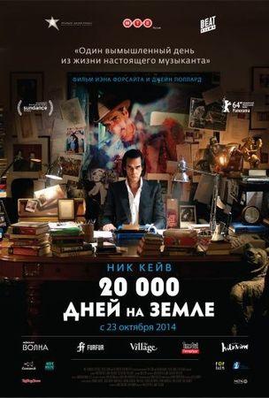 Смотреть фильм 20 000 дней на Земле
