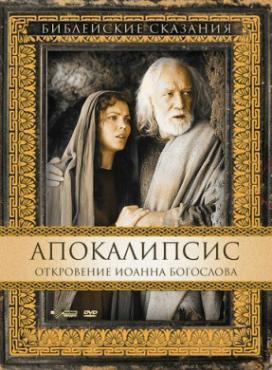 Смотреть фильм Апокалипсис: Откровение Иоанна Богослова