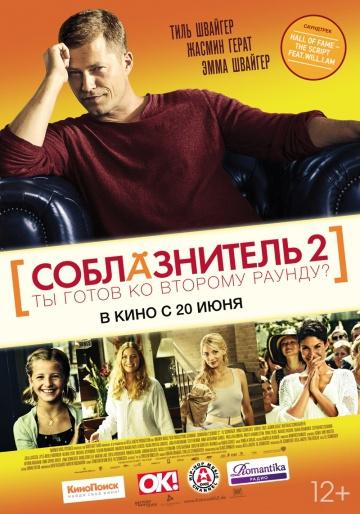 Смотреть фильм Соблазнитель 2
