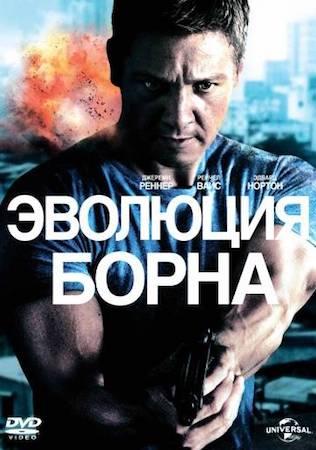 Смотреть фильм Эволюция Борна 4