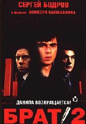 Смотреть фильм Брат 2