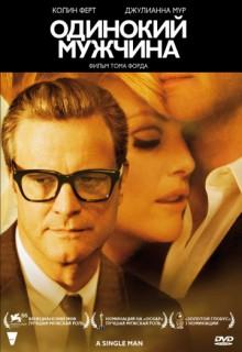 Смотреть фильм Одинокий мужчина