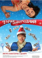 Смотреть фильм Тариф Новогодний
