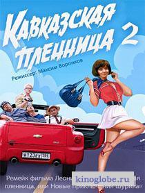Смотреть фильм Кавказская пленница!