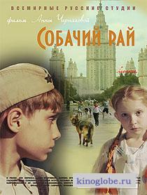 Смотреть фильм Собачий рай