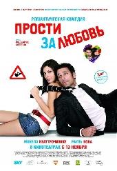 Смотреть фильм Прости за любовь