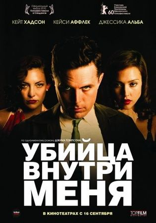 Смотреть фильм Убийца внутри меня