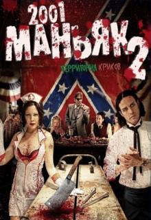Смотреть фильм 2001 маньяк 2