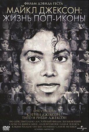 Смотреть фильм Майкл Джексон: Жизнь поп-иконы