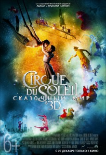 Смотреть фильм Cirque du Soleil: Сказочный мир в 3D