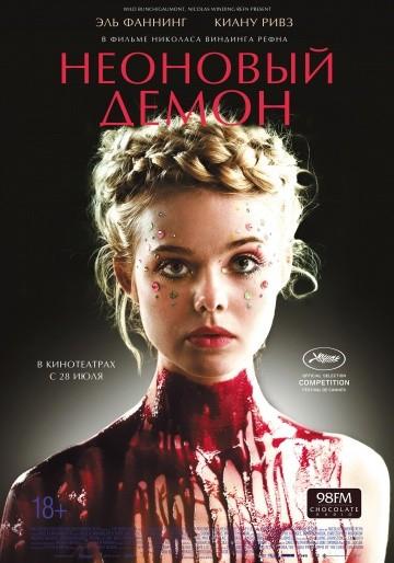 Смотреть фильм Неоновый демон
