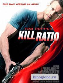 Смотреть фильм Ранг убийцы