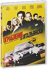 Смотреть фильм Ограбление по-итальянски