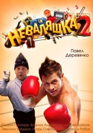 Смотреть фильм Неваляшка 2