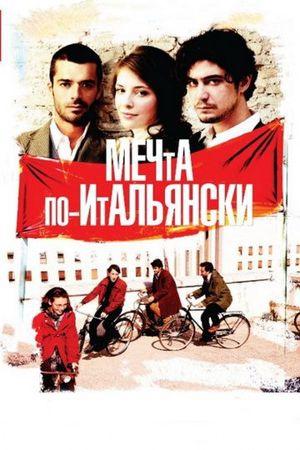 Смотреть фильм Мечта по-итальянски