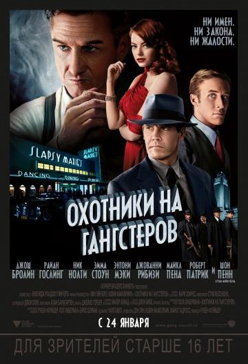 Смотреть фильм Охотники на гангстеров