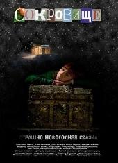 Смотреть фильм Сокровище: Страшно новогодняя сказка