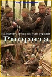 Смотреть фильм Риорита