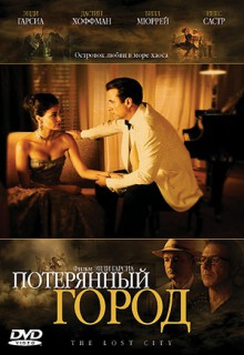 Смотреть фильм Потерянный город