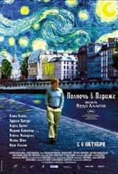 Смотреть фильм Полночь в Париже