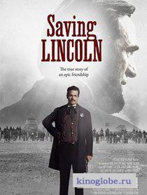 Смотреть фильм Спасение Линкольна