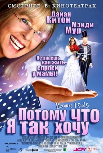 Смотреть фильм Потому что я так хочу
