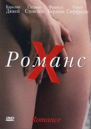 Смотреть фильм Романс Х
