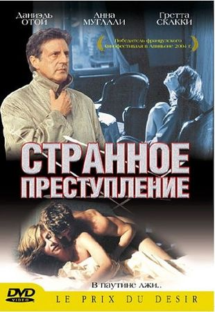 Смотреть фильм Странное преступление