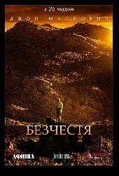 Смотреть фильм Бесчестье