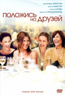 Смотреть фильм Положись на друзей