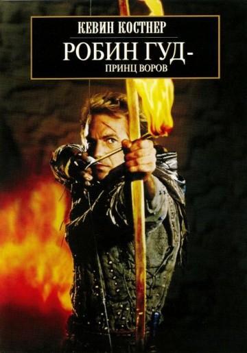 Смотреть фильм Робин Гуд: Принц воров