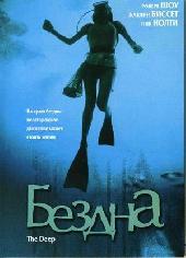 Смотреть фильм Бездна