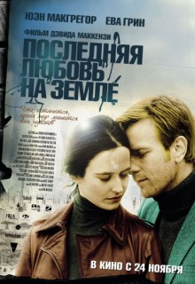 Смотреть фильм Последняя любовь на Земле