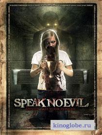 Смотреть фильм Не поминай зло