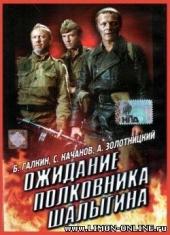 Смотреть фильм Ожидание полковника Шалыгина
