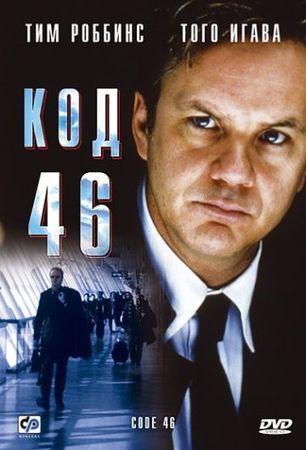 Смотреть фильм Код 46