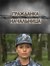 Смотреть фильм Гражданка начальница