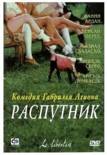 Смотреть фильм Распутник
