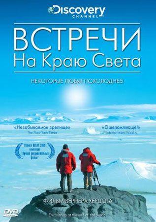 Смотреть фильм Встречи на краю света