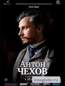 Смотреть фильм Антон Чехов