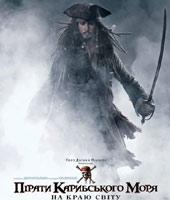 Смотреть фильм Пираты Карибского моря 3: На краю Света