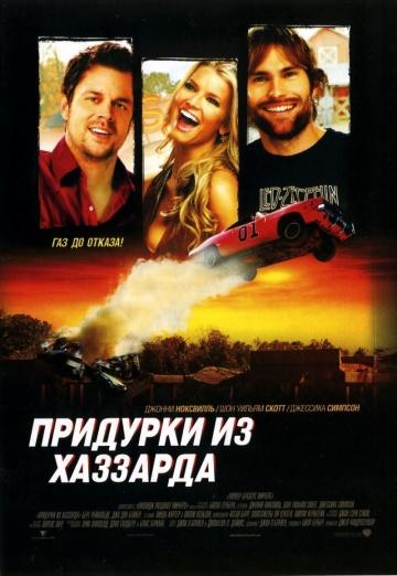Смотреть фильм Придурки из Хаззарда