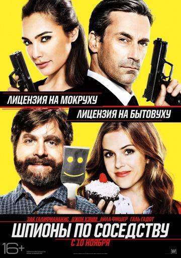 Смотреть фильм Шпионы по соседству