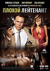 Смотреть фильм Плохой лейтенант