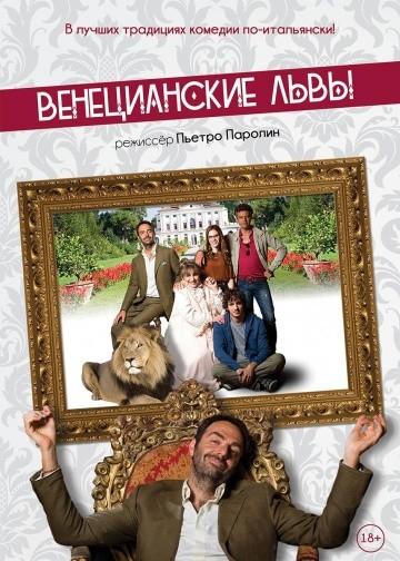 Смотреть фильм Венецианские львы