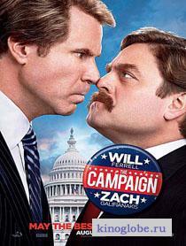Смотреть фильм Грязная кампания за честные выборы
