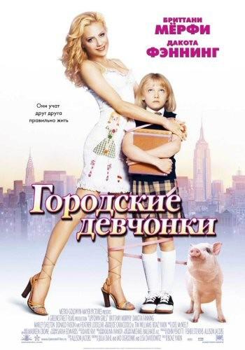 Смотреть фильм Городские девчонки
