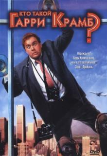 Смотреть фильм Кто такой Гарри Крамб?