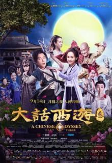 Смотреть фильм Китайская одиссея: часть 3